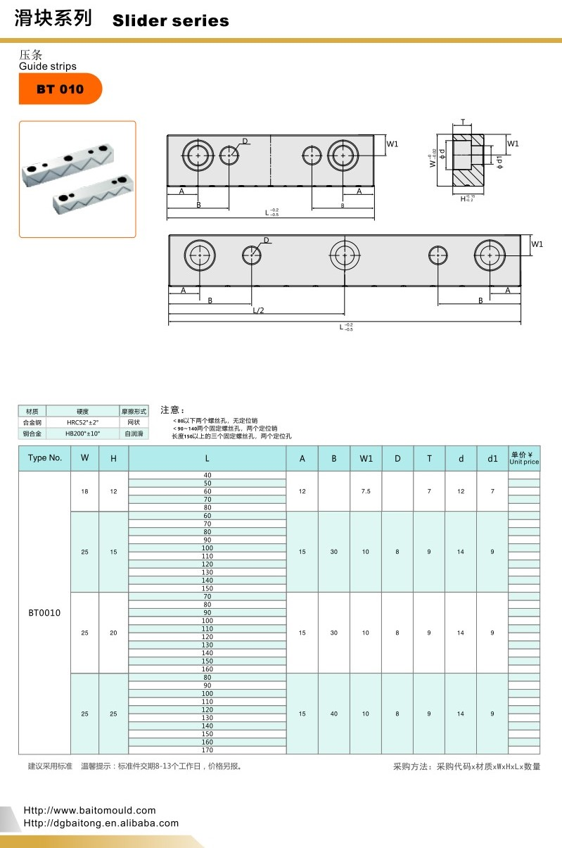 BAITO Guide strips /slide center plate / wear-resistant block guide plate for mould parts