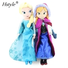 40cm And 50cm Plush Disny Anna And Elsa Wholesale Frozen Doll SUD002