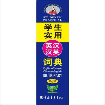 Factory Custom Hardcover Practical English-Chinese Dictionary