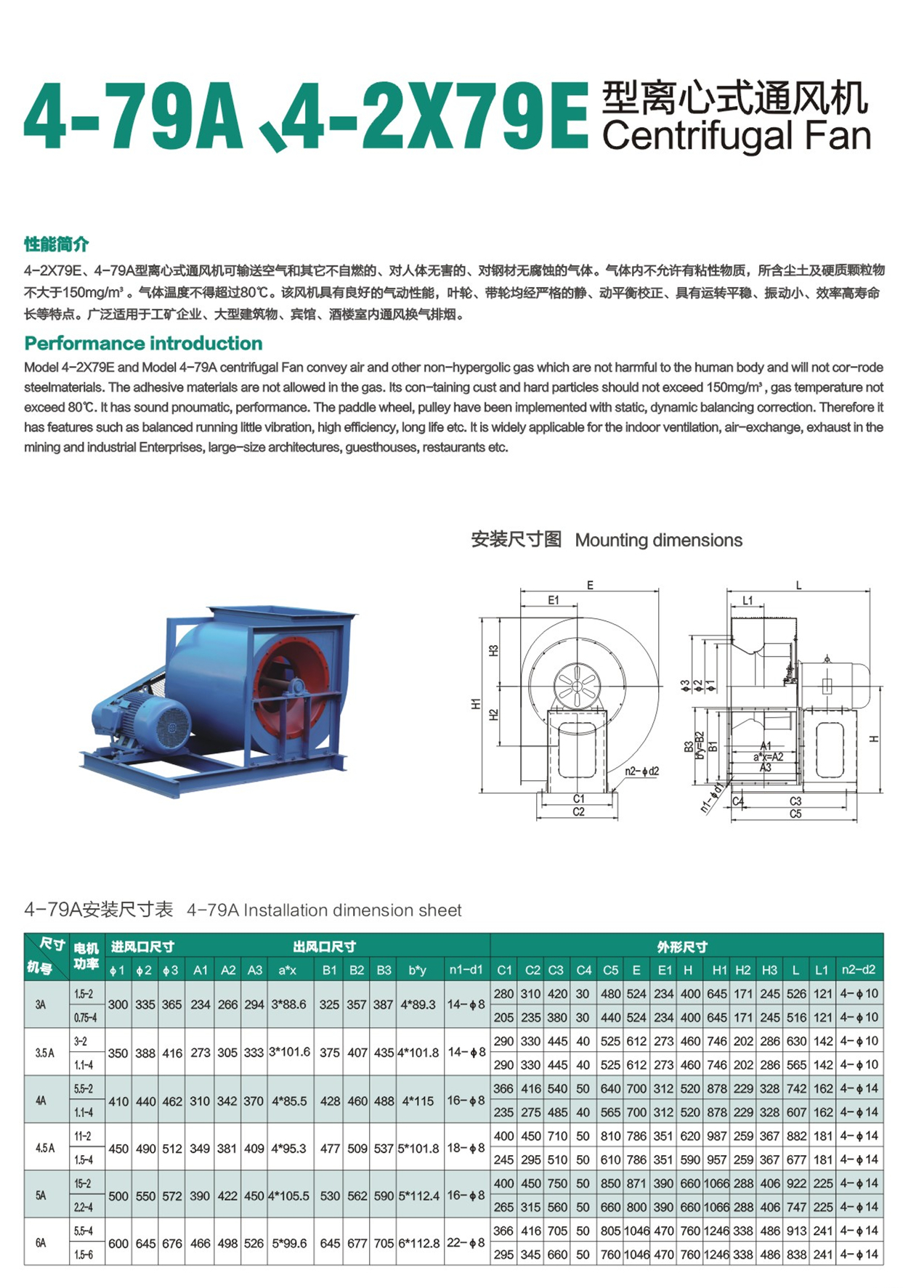 Large air volume industrial 4-79A/4-2X79E centrifugal fan with low sound