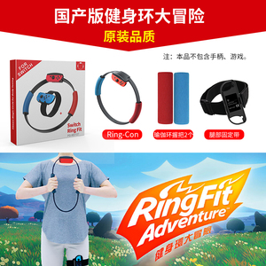Ring Fit Adventure (Bundle)including Switch Game: Ring Fit Adventure, Ring-Con and Leg Strap.
