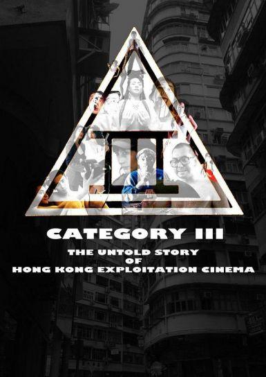 三级片:香港剥削电影不为人知的故事