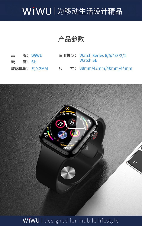 WiWU 苹果手表全覆盖钢化膜 (https://www.wiwu.net.cn/) iWatch 壳 膜 第1张