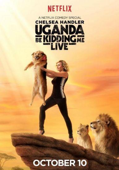 妙趣乌干达