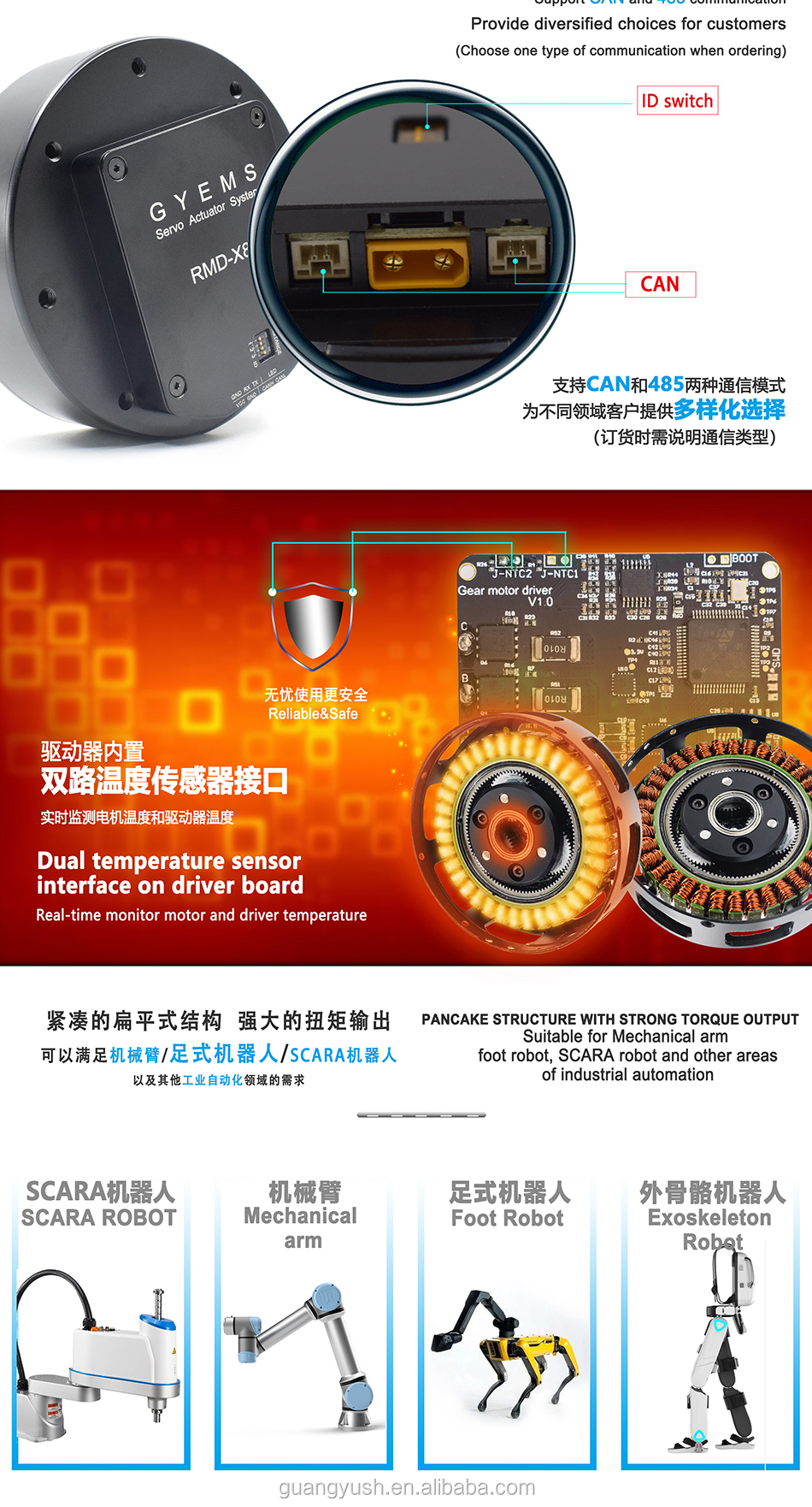 RMD-X8 Pro  brushless DC gear motor pancake servo motor with encoder and  motor drive 24v48v 500W 12N.M