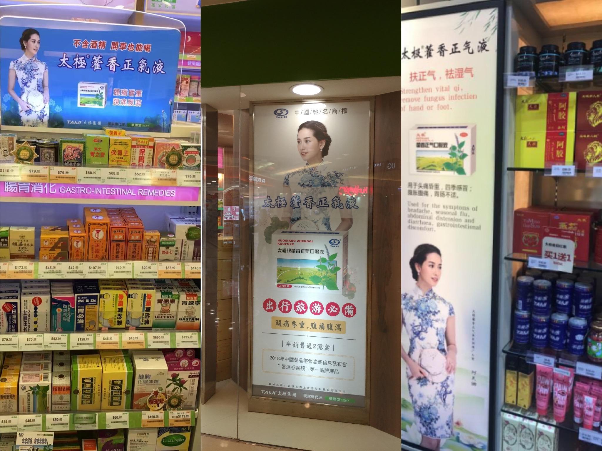 Taiji Sanlietong Compound paracetamol tablets(II)