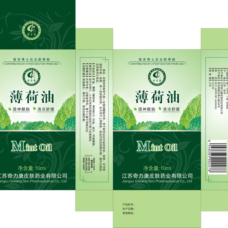 2020 China factory direct sale wholesale price Mint Oil