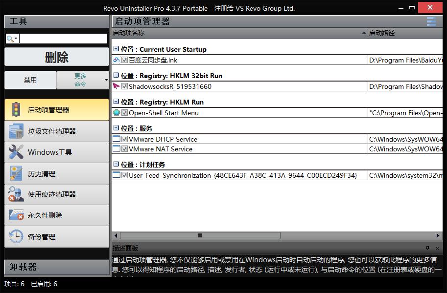 Revo Uninstaller PRO v4.5.0绿色版 软件强制卸载工具
