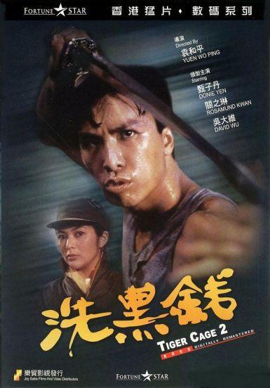 1990年 香港动作片《洗黑钱》HD720P.中英双字
