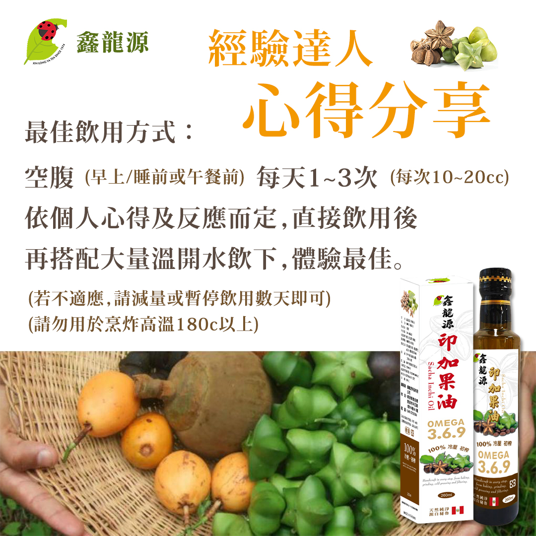 Wholesale Supply Top Quality Bulk Natural Vegan omega3.6.9 sacha inchi oil with Best Price