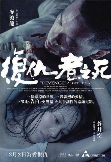 2010麦浚龙苍井空《复仇者之死/剖术者》BD720P.国粤双语.中字