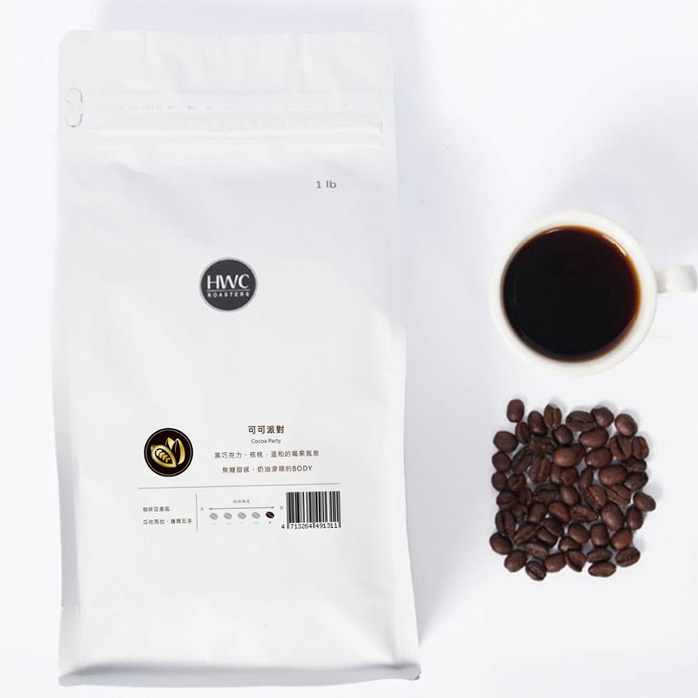 Cocoa Party Roasted Coffee Beans Wholesale Customized Private Label