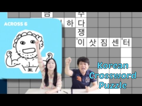 Korean Crossword Puzzles!