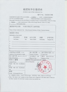 Invitation Letter From China Invitation Letter From China