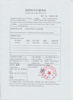 China visa invitation letter buy chinese business invitation china visa invitation letter thecheapjerseys Gallery