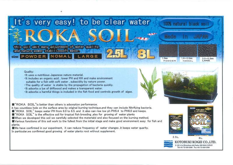 Aquarium Soil Roka Soil By Kotobuki Kogei Made In Japan Favorable ...