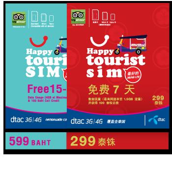 thailand happy prepaid sim card 3g 4g internet 7 15days for travellers - Prepaid Internet Card