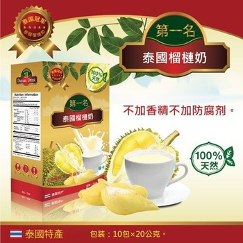 100% Pure Durian Milk Drink 10 Sachets X 20 G Number 1 Durian Milk ...