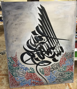Islamic Modern Art Calligraphy Khat Style Buy Calligraphy Islamic Calligraphy Art Sale Arabic Calligraphy Art Product On Alibaba Com