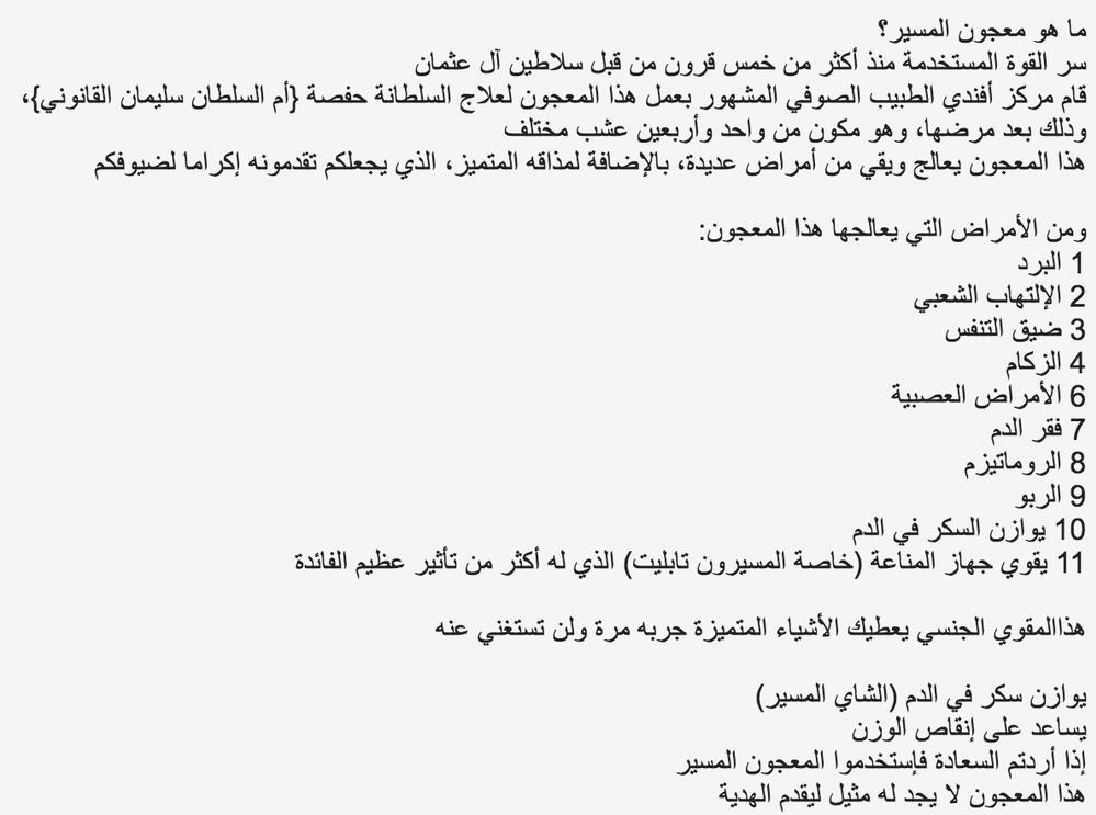 MANISA BIRLIK TEA WITH 41 HERBALS OF MESIR PASTE TRADITIONAL OTTOMAN ENERGY PROVIDER HEALTH SUPPLEMENT