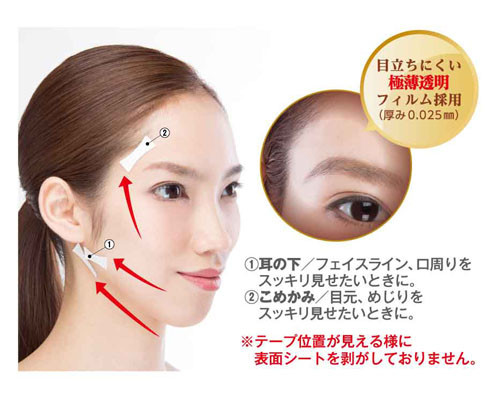 Top Shiwanon Clear Tape Anti Wrinkles Face Lift Up Tape Made In Japan  JH57