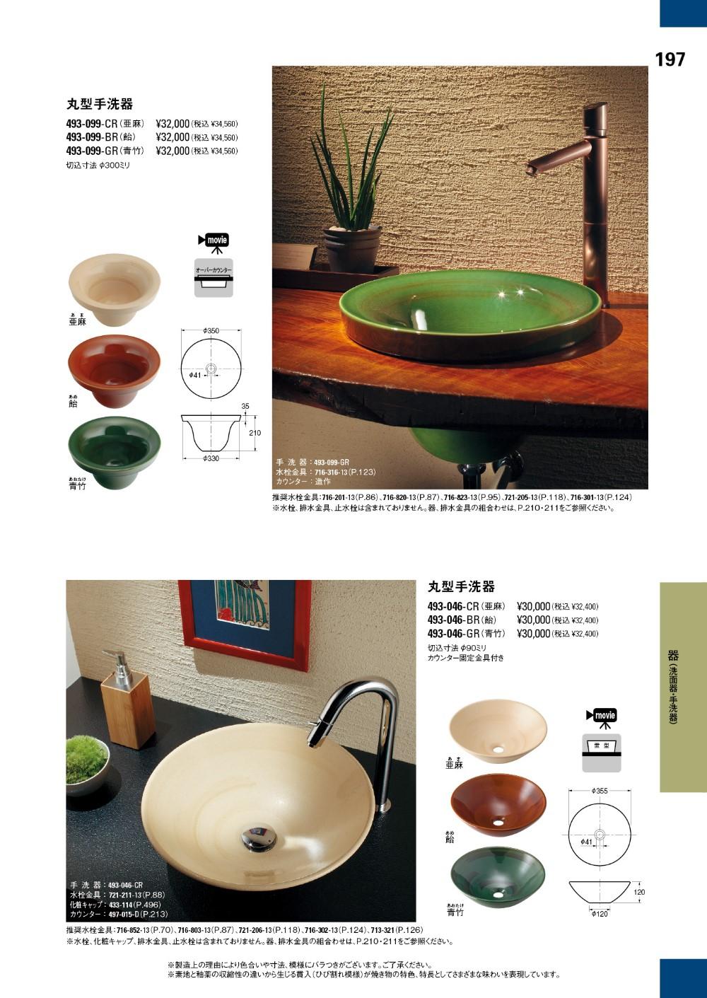 Japanese Style Shampoo Washing Sink Round Shape Hand Wash Basin ...