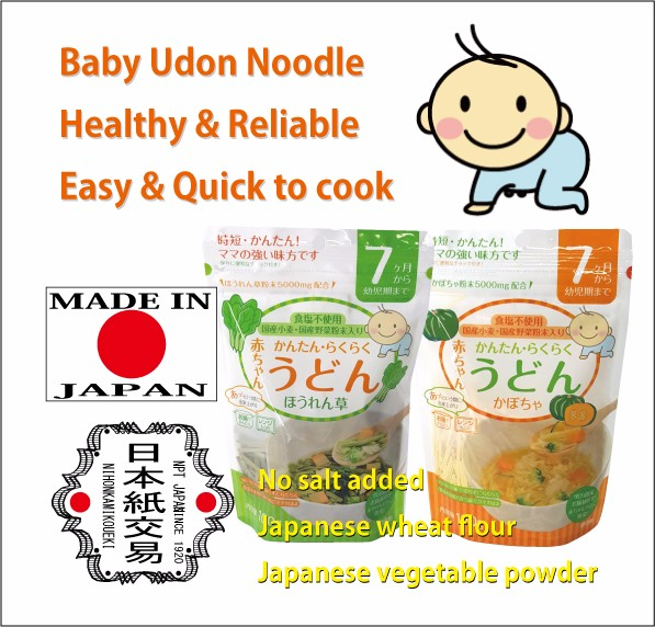 No salt used and Made with Japanese crops time saving cook Baby Udon noodle with Japanese vegetable powder Made in Japan