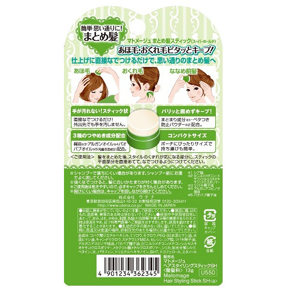 Utena Matomage Hair Stick Super Hold Type Styling Hair Wax Made In