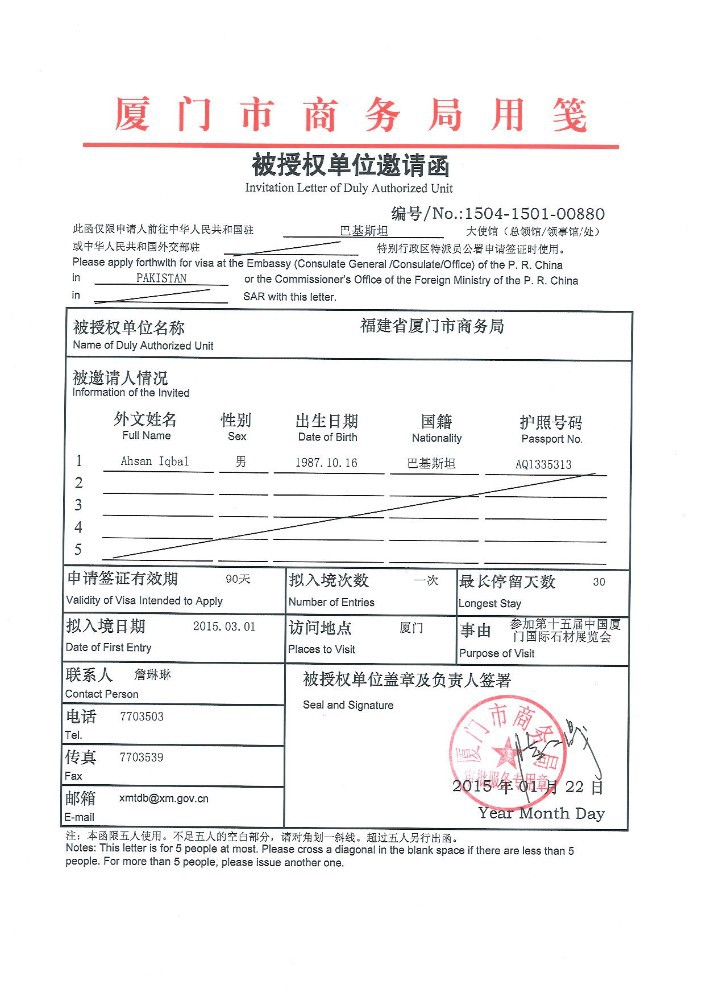 Chinese visa invitation letter wholesale visa invitation suppliers chinese visa invitation letter wholesale visa invitation suppliers alibaba stopboris Choice Image