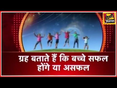 Dharm: Kid's Health & Zodiac | Daily Horoscope | 21 July 2016