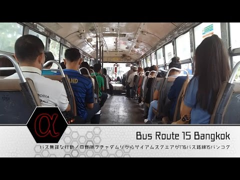 Bus Joyride! Hino AK176 Bus Route 15 Bangkok From Ratchadamri to Siam Square