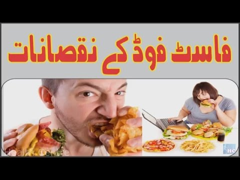 Fast Food Ke Nuqsanat - Fast Food Side Effects In Urdu