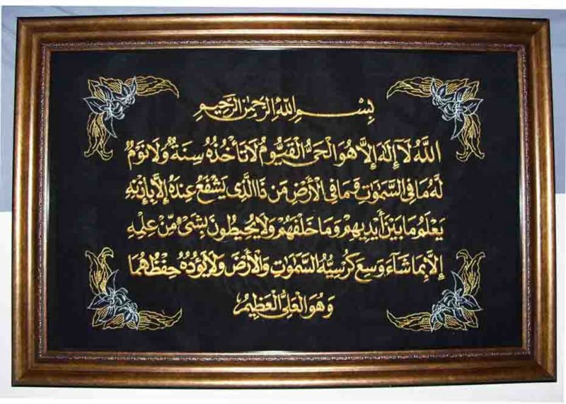 Islamic calligraphy wooden frame by fawstes docean