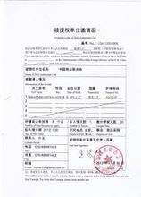 aktion visum einladungsschreiben, einkauf visum, Einladungen
