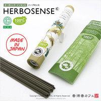 Atlas Cedar, Kunjudo Incense, herbal incense Herbosense Series, cedar wood sticks, agarbatti incense stick, Japanese incense