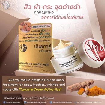 Curcuma Cream Active Plus