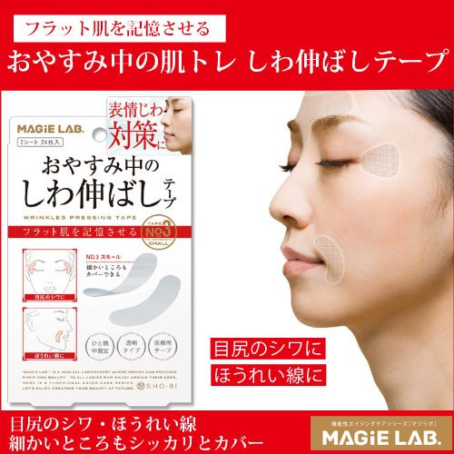 MAGIE LAB Wrinkle Lifting Cream Pressing Tape No3 for Around Mouth