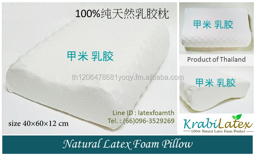 100% Thailand Natural Latex Pillows( Manufacturer) - Buy Natural Latex  Pillow Manufacturer,My Latex Pillow,Latex Foam Rubber Pillow Product on ...