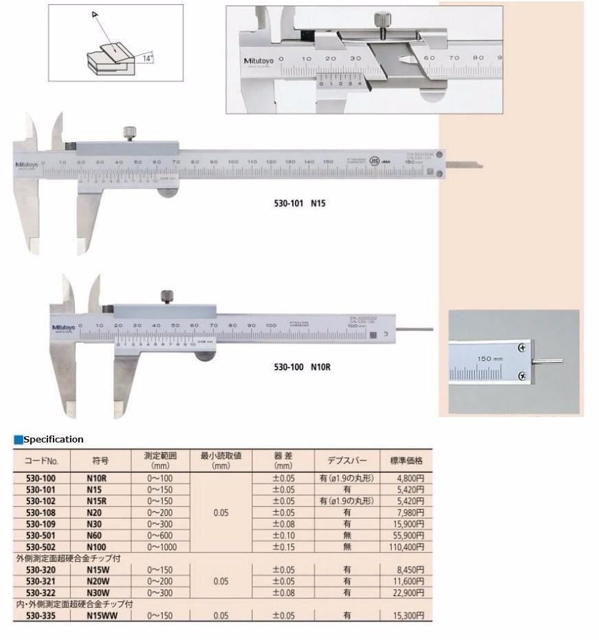 Tough And Professional Mitutoyo Vernier Caliper530 101 M Type Caliper Diagram 530 Standard N