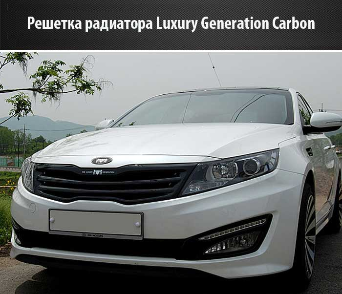Artx kia k5 new optima luxury generation carbon tuning grille artx kia k5 new optima luxury generation carbon tuning grille no sciox Images
