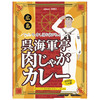 Retort curry sauce from Local kitchen'Niku-jaga' beef and potato curry (200g) from Kure City, Hiroshima Prefecture
