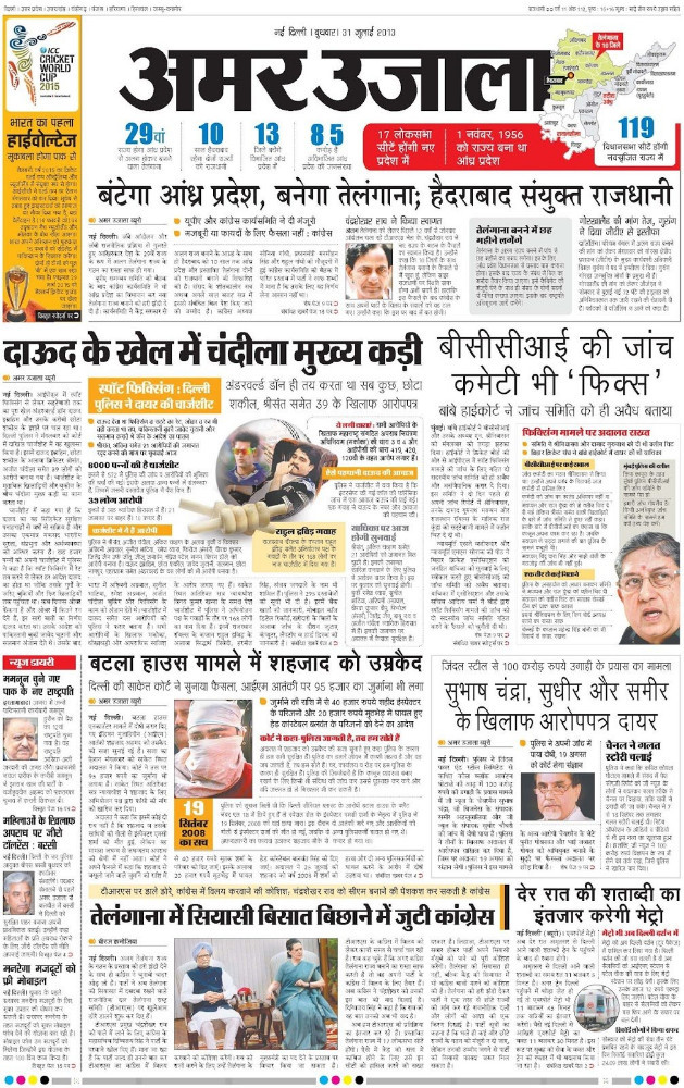 Amar ujala news paper today in hindi