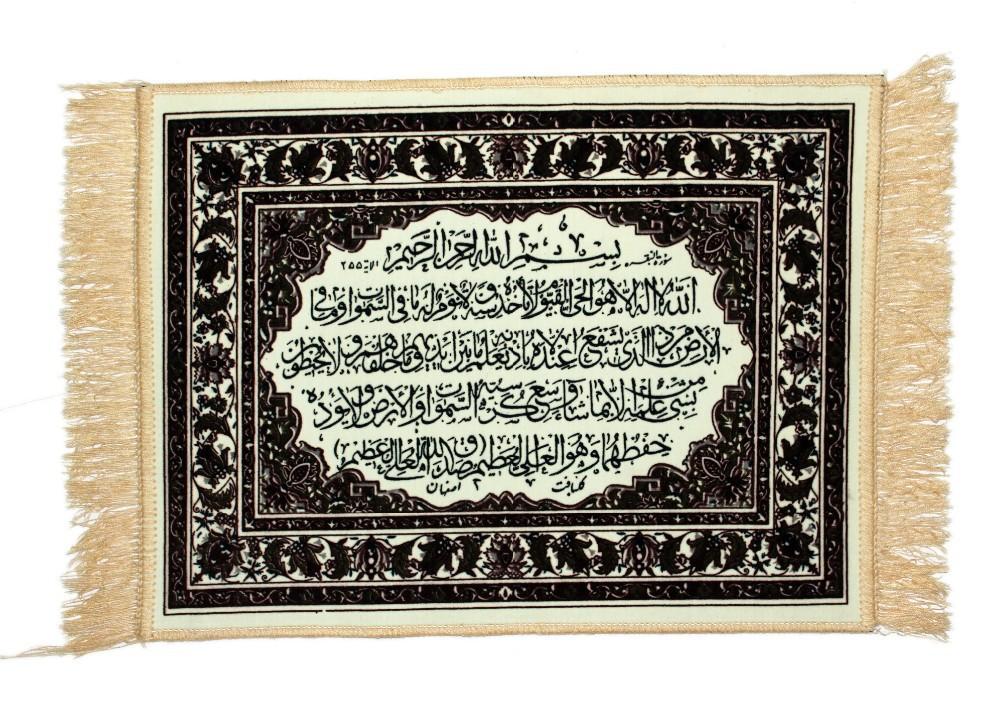 Ayatul Kursi Calligraphy Carpet