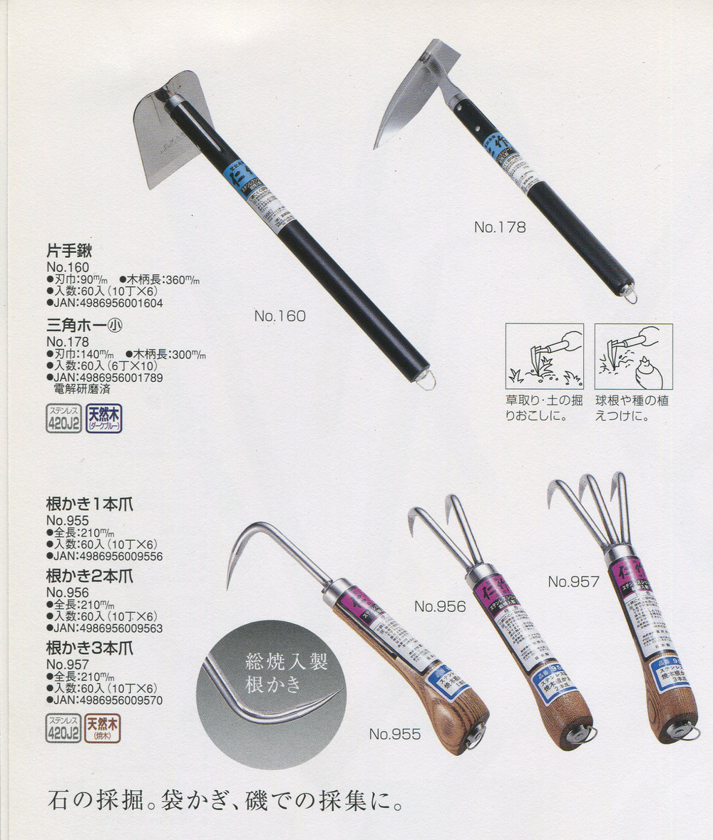 Japanese garden hand tool triangle garden hoe with forged for Kinds of gardening tools