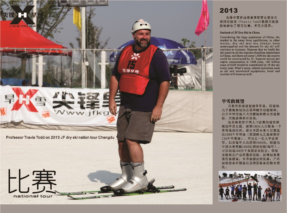 JF Dry Ski Slope in Beijing