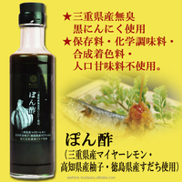 Handmade and organic Black garlic Japanese ponzu sauce (soy sauce and citrus juice mix together) 190ml