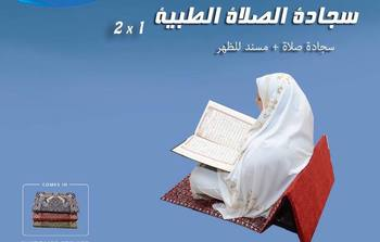 Medical Prayer Mat + Backrest - Buy Padded Prayer Mats,Muslim Prayer  Mat,Backrest Padded Prayer Mats Product on Alibaba com