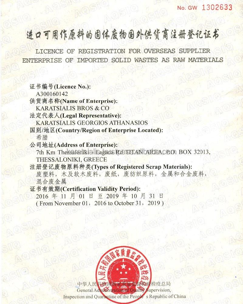 Aqsiq Certificate And Ccic For Scrap Plastic Buy Aqsiqccicscrap