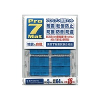 Proseven Child Proofing adhesive PU gel Mats for cabinet (Made in Japan)