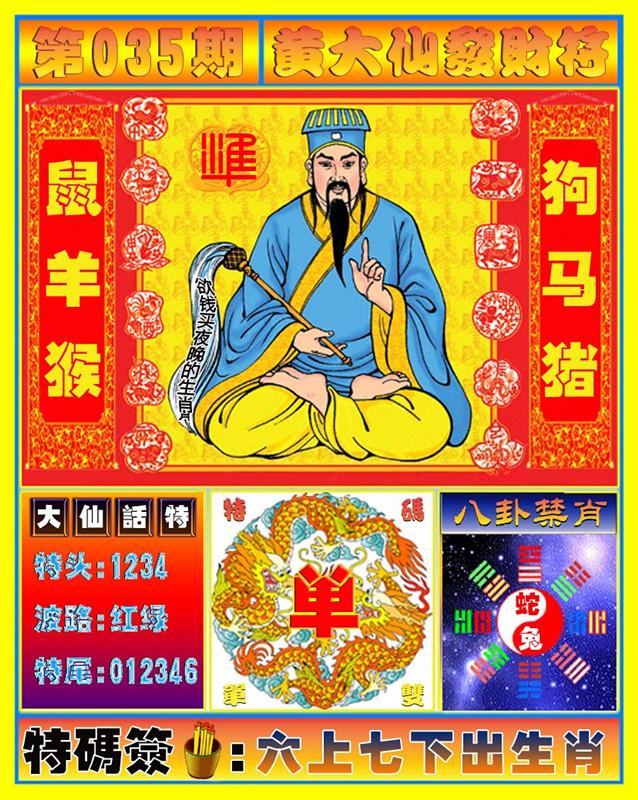 黄大仙(荐)